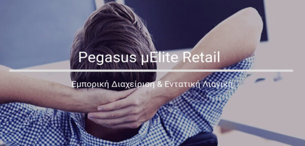 Pegasus μElite